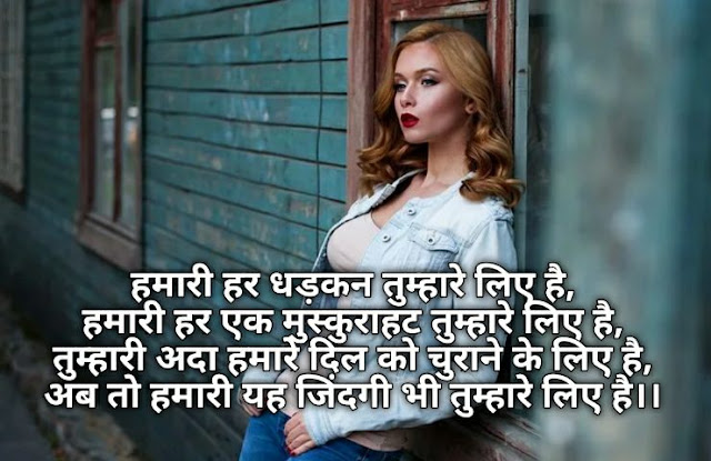 shayari in hindi, shayari in hindi for girlfriend, shayari in hindi love, shayari in hindi for friends, shayari in hindi status