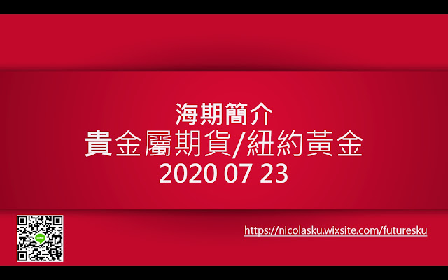 海期簡介 貴金屬期貨/紐約黃金 20200723