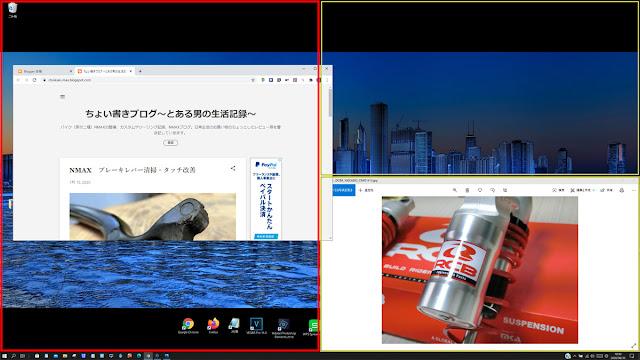 Dell Display Managerでレイアウト設定したガイド枠の画像