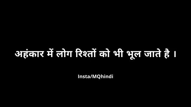 Ahankar Shayari In Hindi