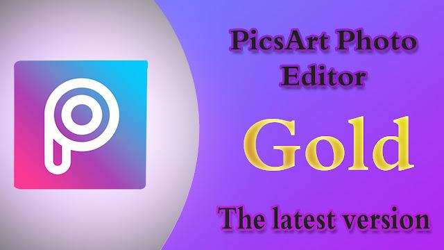 تحميل تطبيق PicsArt Photo Editor Gold  اخر اصدار