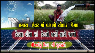 How many Solar Panels are needed for how many HP Water Pump / Motor || jobmahi