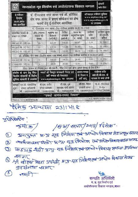 mp-housing-scheme-online-flat-booking-in-pandit-deendayal-nagar