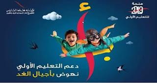2000 درهم لدعم تمدرس أبناء منخرطي مؤسسة محمد السادس للتعليم بمؤسسات التعليم الأولي
