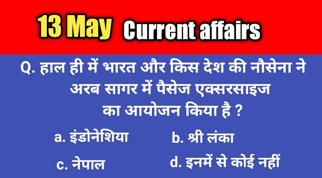 13 May 2021 current affairs : today current affairs in hindi - daily current affairs in hindi