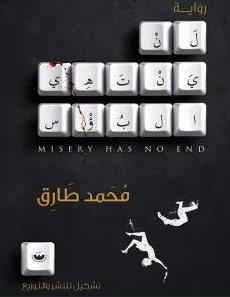 رواية لن ينتهي البؤس pdf