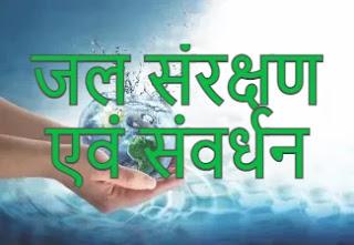 जल संरक्षण एवं संवर्धन