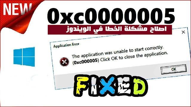 كيفية اصلاح مشكلة خطأ 0x0000005 على الويندوز