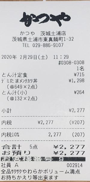 かつや 茨城土浦店 2020/2/29 飲食のレシート