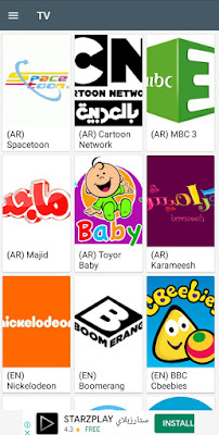 برنامج مشاهدة القنوات الاطفال بث مباشر