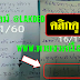 มาแล้ว...เลขเด็ดงวดนี้ 3ตัวตรงๆ หวยทำมือ คนอุบลปนบุรีรัมย์ งวดวันที่ 16/11/60