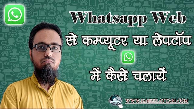 How to use Whatsapp web | व्हाट्सएप वेब कैसे इस्तेमाल करें