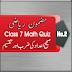 ٹیسٹ نمبر 2 جماعت ہفتم , مضموں ریاضی | Std 7th Test 2 Maths Urdu