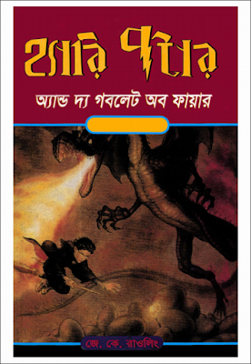 Harry Potter and the Goblet of Fire by J K Rowling (Bengali translated) (pdfbengalibooks.blogspot.com)