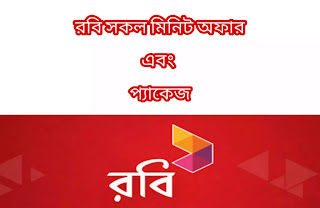 robi minutes, robi minute pack, robi minute offer, robi minute check, robi minute code, robi minute bundle,