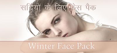 सर्दियों के लिए फेस पैक, Winter Face Pack in Hindi, sardiyo ke liye face pack, सर्दियों के लिए घरेलू फेस पैक, सर्दियों में स्किन केयर , sardiyo me skin care,  सर्दियों का फेस पैक, Sardiyo ka Face Pack