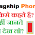 What is Flagship Phone - Flagship Phone Kise Kahte Hai Full Details In Hindi