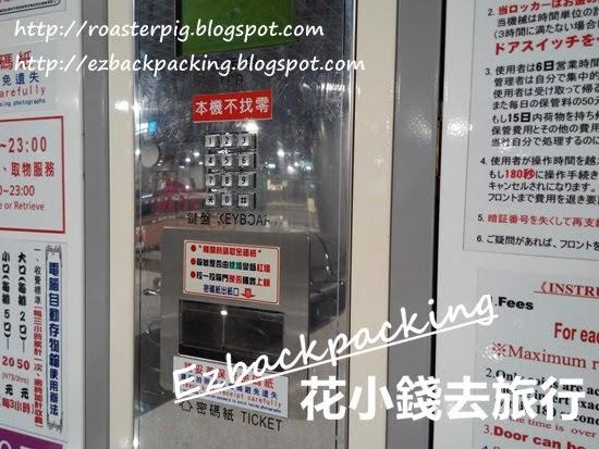 台灣高鐵寄物櫃使用