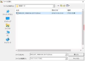 テキストファイル-日付付き