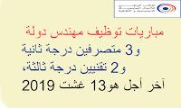 مباراة توظيف مهندس دولة و 3متصرفين  من الدرجة الثانية ، و2 تقنيين من الدرجة الثانية اخر اجل 13 غشت 2019