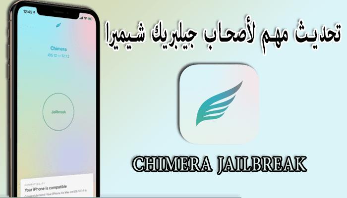 تحديث جديد لأداة Chimera Jailbreak V1 0 7 A12