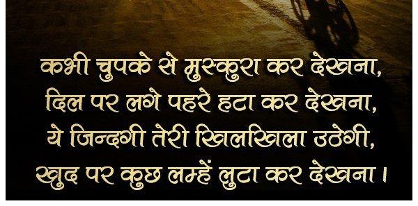 dard bhari hindi shayari image pic