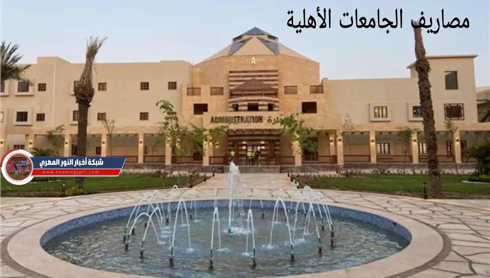 مصاريف الجامعات الأهلية 2022 في مصر   تنسيق وشروط الالتحاق بالجامعات الاهلية للعام الدراسي الجديد2021-2021