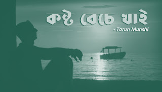 Kosto Beche Khai Lyrics