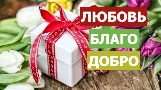Три волшебных подарка могут принести счастье