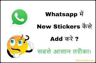 Whatsapp Me New Strikers Kaise Add Kare