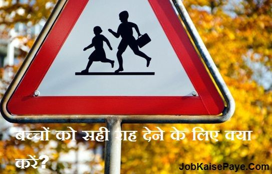 What to do to give right path to children