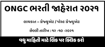 ONGC Recruitment 2021 | Apply for 313 Graduate Trainee Vacancy | www.ongcindia.com