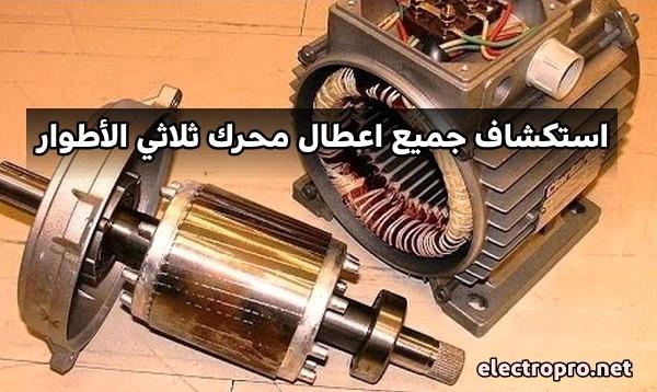 إكتشاف اعطال محركات ثلاثية الأوجه (محركات ثلاثية الطور) وإصلاحها