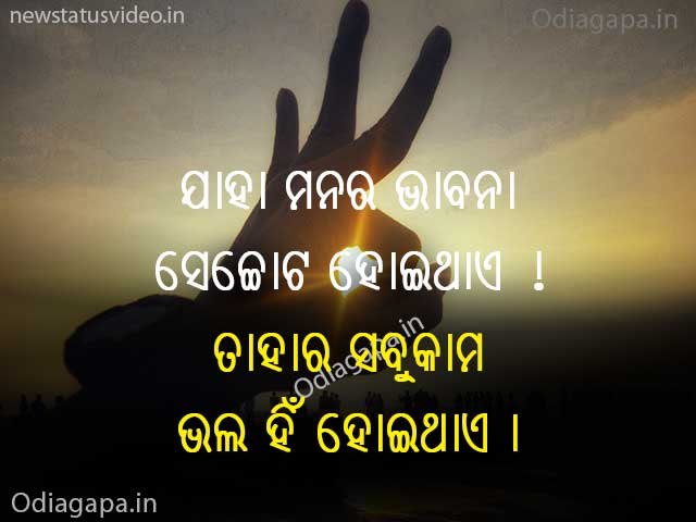 Odia Motivational Message