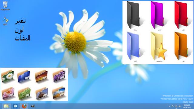 طريقة تغيير لون الملفات بإستخدام برنامج Folder Colorizer في ويندوز 10