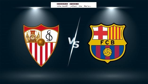 شاهد مباراة برشلونة وإشبيلية بث مباشر في الدوري الإسباني