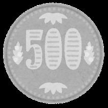 日本の硬貨のイラスト(500円)