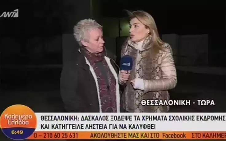 Υποδιευθυντής σκηνοθέτησε «ληστεία» σε σχολείο της Θεσσαλονίκης: «Έφαγε» τα λεφτά μαθητών