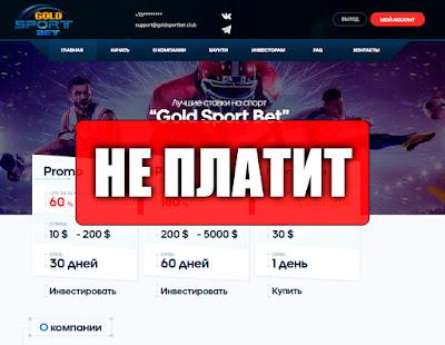 Скриншоты выплат с хайпа goldsportbet.club