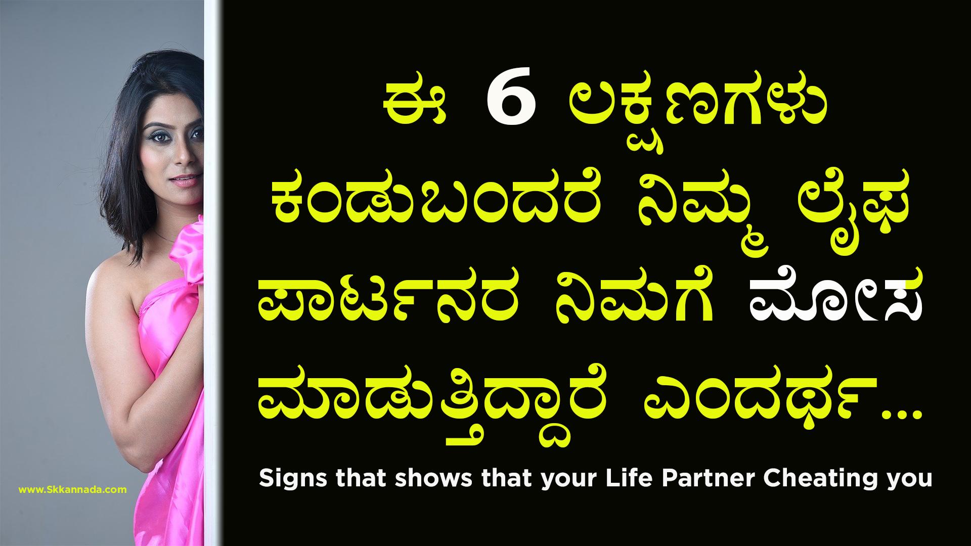 ಈ 6 ಲಕ್ಷಣಗಳು ಕಂಡುಬಂದರೆ ನಿಮ್ಮ ಲೈಫ ಪಾರ್ಟನರ ನಿಮಗೆ ಮೋಸ ಮಾಡುತ್ತಿದ್ದಾರೆ ಎಂದರ್ಥ : Signs of Cheating Life Partner