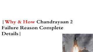 Chandrayaan 2 Failure Reason Details
