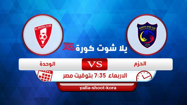 alhazm-vs-alwehda-saudi