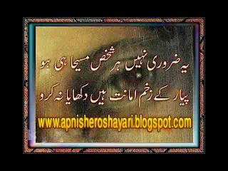 Ye Pyaar k Zakhm Amanat Hia  Urdu Sad Design Poetry, zakham shayari pyar shayari pyaar k zakhm amanat shayari 2 line design poetry , poetry, sms