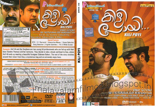 kili poyi, kili poyi malayalam movie, kili poyi full movie, kili poyi song, kili poyi full movie online, kili poyi actress, kili poyi full movie watch online, kili poyi malayalam full movie hd, kili poyi full movie online watch, kili poyi malayalam movie online, kili poyi movie online, kili poyi movie watch online, kili poyi title song, kili poyi trailer, kili poyi watch online, mallurelease