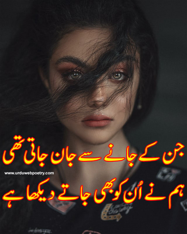 Sad Poetry Images In 2 Lines | Sad Poetry Pictures 2020 | Best Sad Poetry Status | Sad Poetry SMS | Sad Poetry Images | Best Urdu Sad Poetry 2020