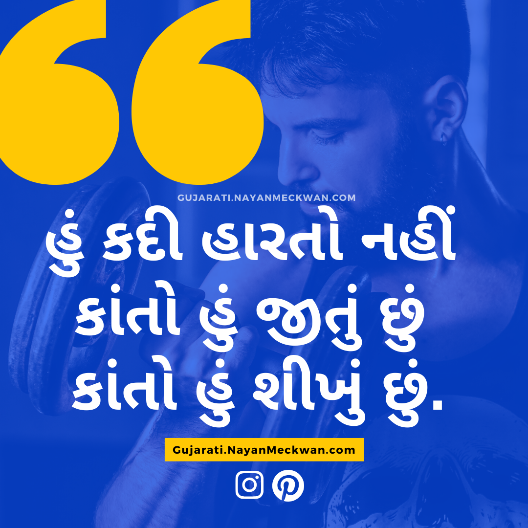 Never Give Up Motivational Gujarati Suvichar Images 2020