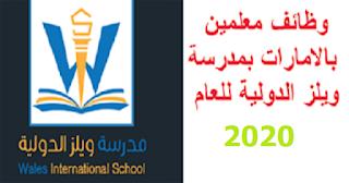 وظائف معلمين بالامارات بمدرسة ويلز الدولية للعام الداسى -2020