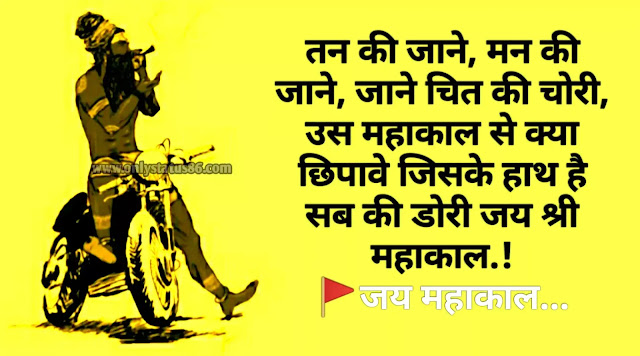 Bholenath status | mahakal | Attitude status in Hindi