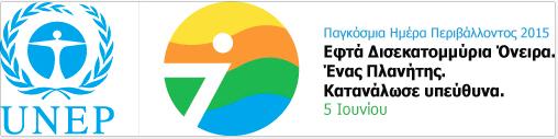 ΚΠΕ Καστοριάς:ΠΑΓΚΟΣΜΙΑΣ ΗΜΕΡΑΣ ΠΕΡΙΒΑΛΛΟΝΤΟΣ 2015