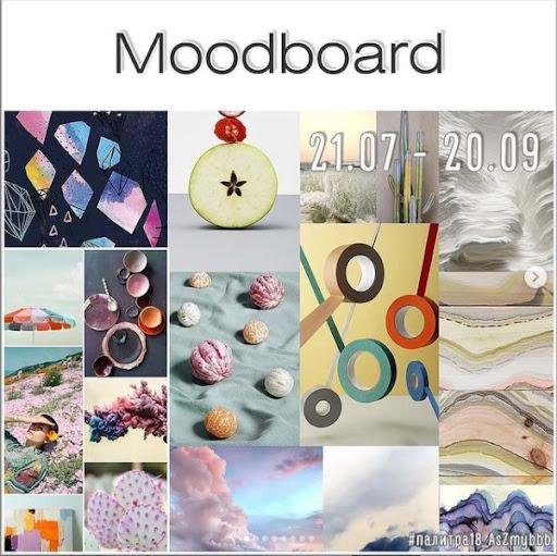 Moodboard Июль 20/09